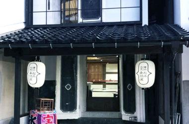 高岡山町店、営業再開のお知らせ